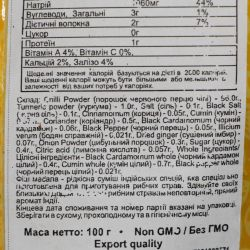 Приправа для рыбы Йорс (Fish Masala Yours) 100 г 4